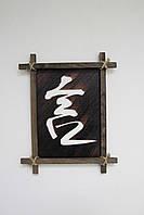 Картина Иероглиф Слово