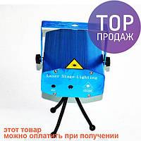 Лазерный проектор, стробоскоп,лазер диско / Декоративное освещение