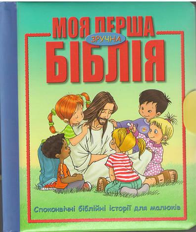 Моя перша зручна Біблія. Чемоданчик