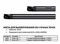 Фреза для высверливания сварочных точек  JTC 3839
