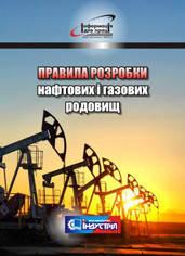 Про затвердження Правил розробки нафтових і газових родовищ