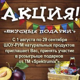 «ВКУСНЫЕ ПОДАРКИ» в Киеве! Больше чеков – выше шансы!