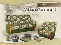 """Набор мягкой мебели """"Молодежный - 1"""""""