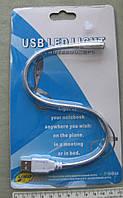 LED-фонарик, USB, 1 светодиод,гибкий, 30 см.