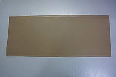 Профилактика полиуретановая Италия 200*500 мм. т. 1,0 мм. беж.