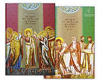 Болотов В. В.  Лекции по истории древней церкви (в 4-х т. ), фото 1