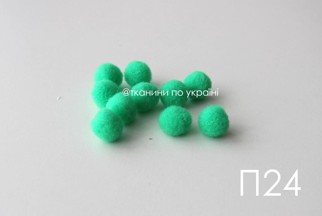Помпоны мятные 10 мм (П24)