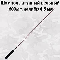 Шомпол латунный цельный для винтовки, длиной 600мм