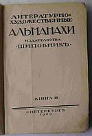 Альманах «Шиповник».11 кн.1909 г.