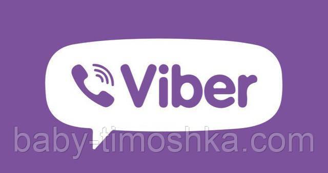Теперь и мы в сети Viber !!!