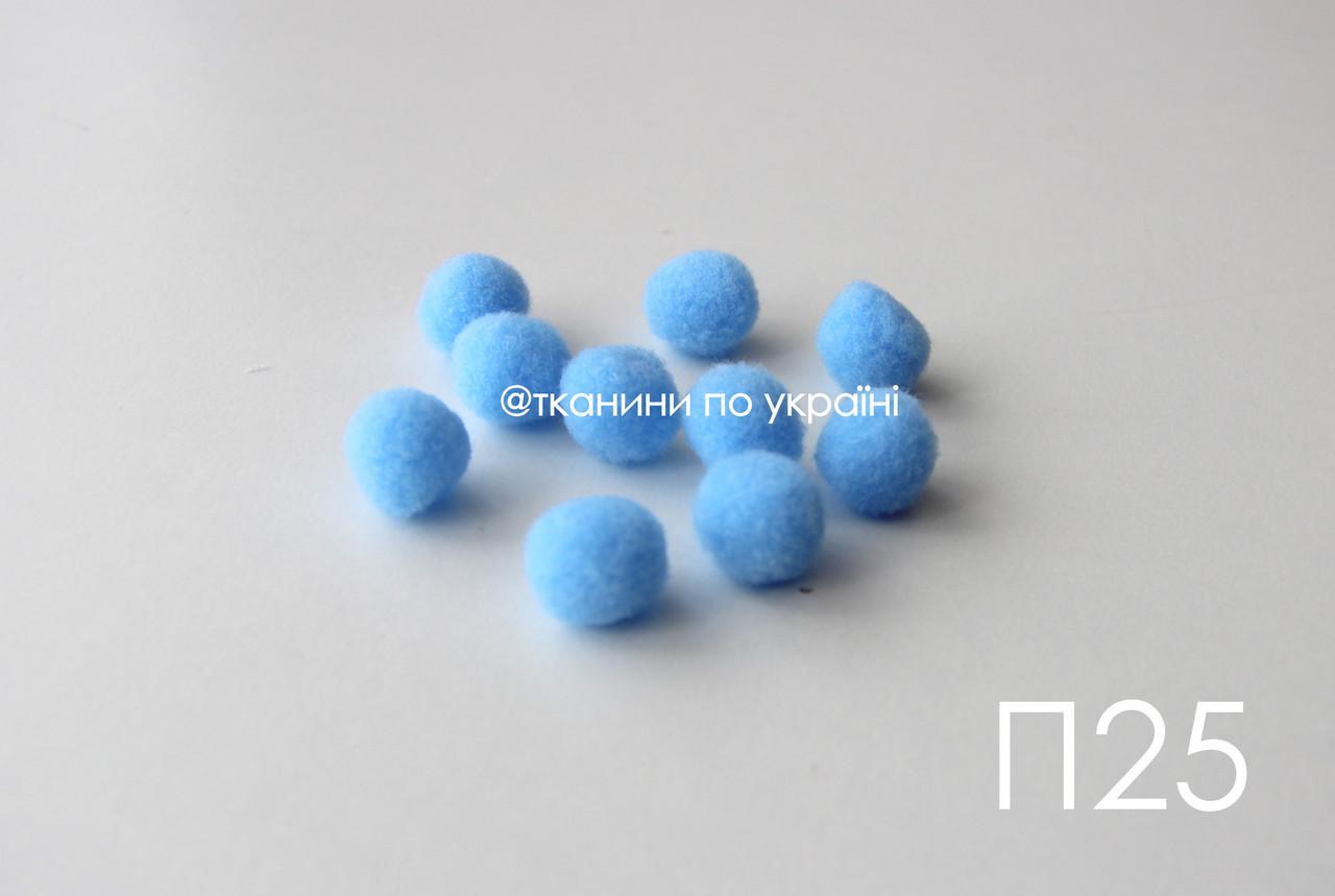Помпоны голубые 10 мм (П25)