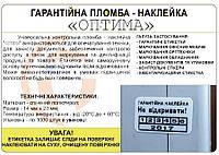"Гарантийная пломба-наклейка ""ОПТИМА"" - 14х23 мм (цвет белый)"