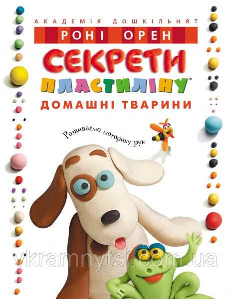 Секрети пластиліну. Домашні тварини. Автор: Роні Орен