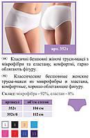 ТМ Ника бесшовные трусики - арт 352т, фото 1