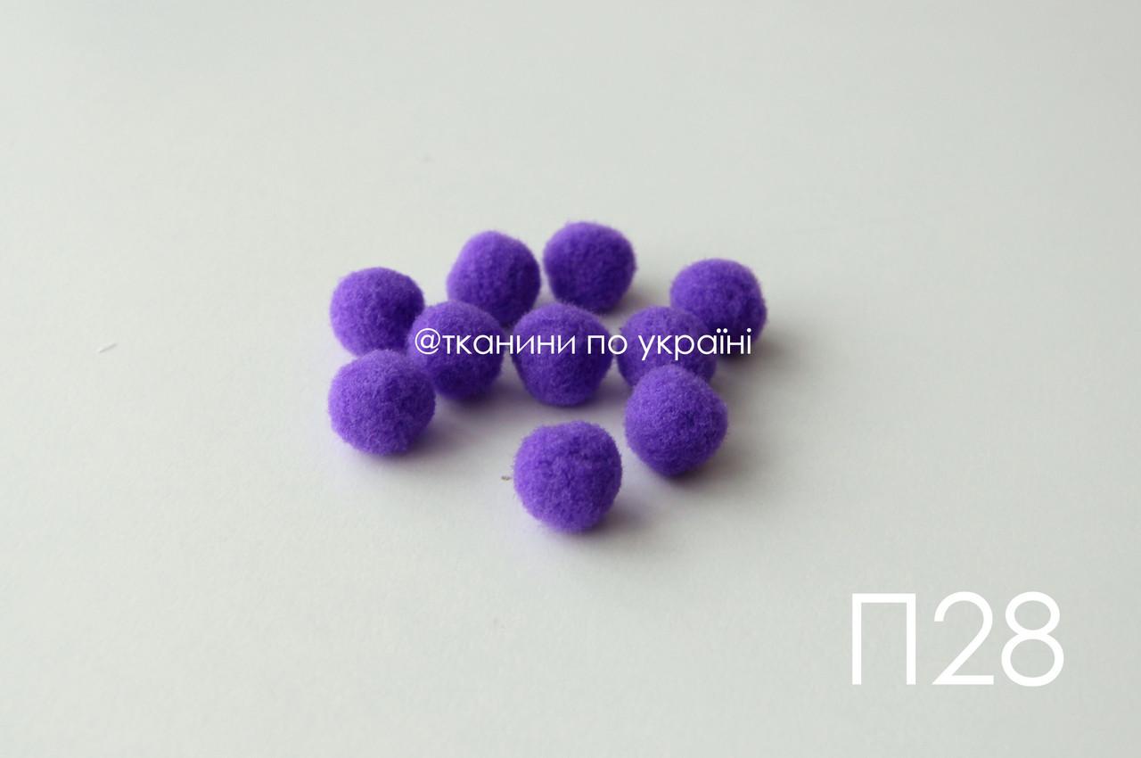 Помпоны фиолетовые 10 мм (П28)
