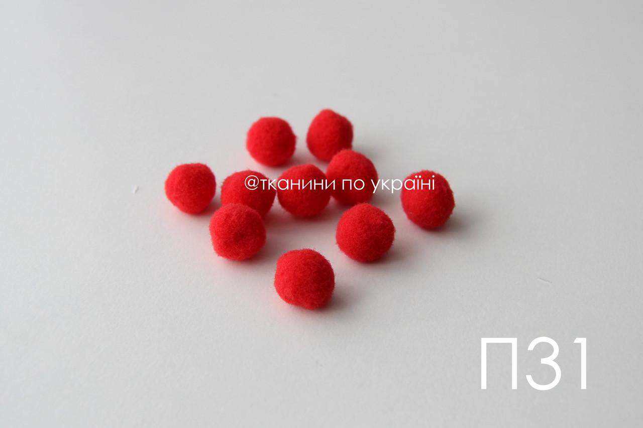 Помпоны красные 10 мм (П31)
