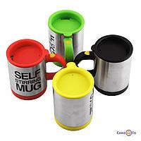 ТОП ВИБІР! Кружка-мішалка «Self stirring mug» - оригінальні гуртки