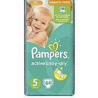 Подгузники «Pampers Active Baby-Dry  гиант пак 5» 64шт (памперс ектив бейби)