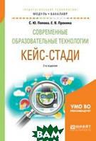 Попова С.Ю. Современные образовательные технологии. Кейс-стади. Учебное пособие для академического бакалавриата