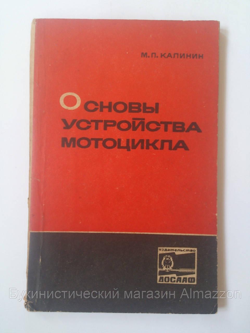 """М.Калинин """"Основы устройства мотоцикла"""""""