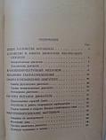 """М.Калинин """"Основы устройства мотоцикла"""", фото 7"""