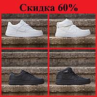 СКИДКА 60% Nike Air Force  Найк Аир Форс Кроссовки