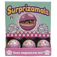Мягкая игрушка-сюрприз  в шаре SURPRIZAMALS S3 12 видов в ассорт., в дисплее (SUR20255)
