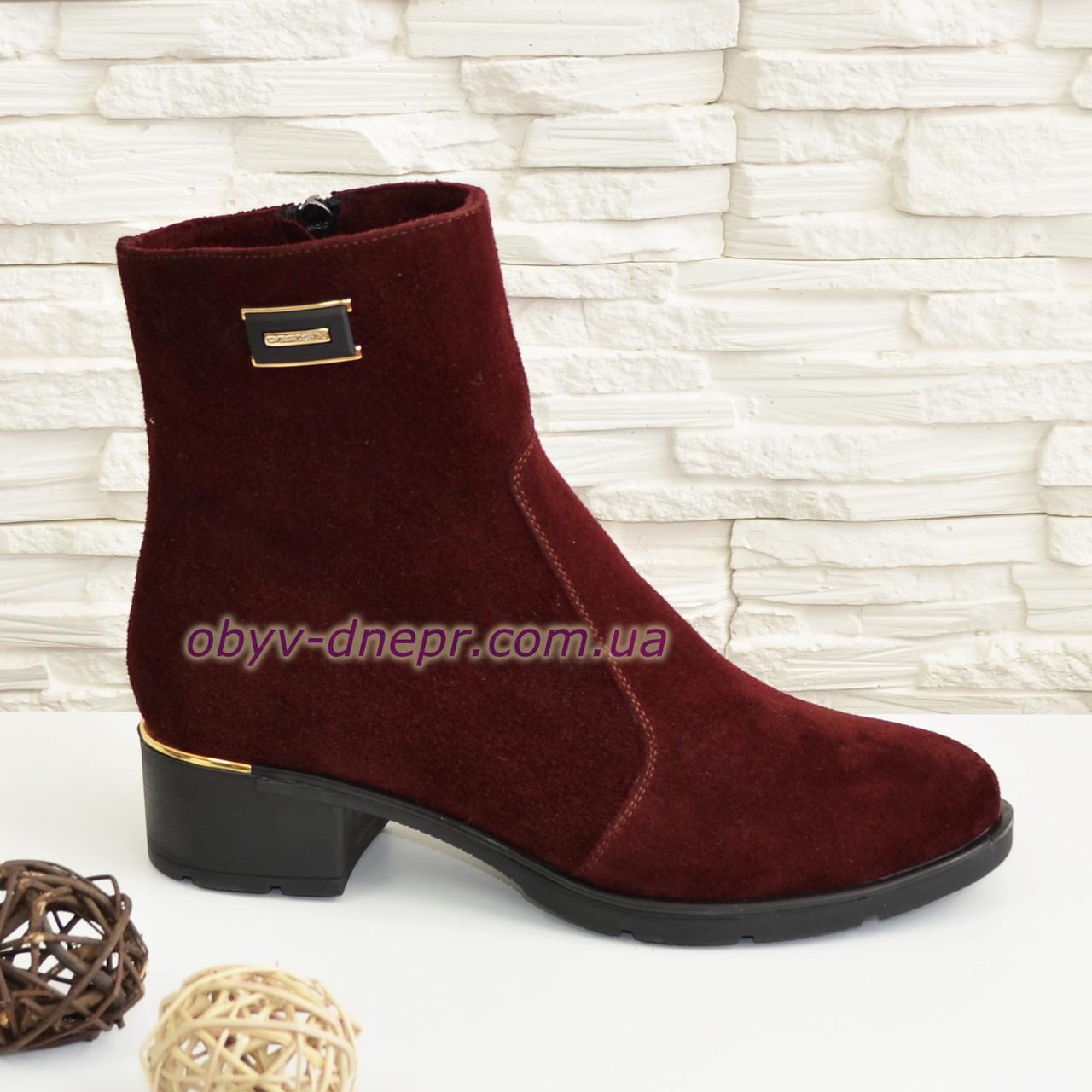 Женские замшевые демисезонные ботинки на устойчивом каблуке, декорированы фурнитурой. Цвет бордо.