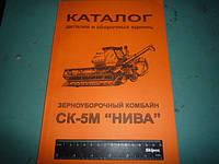 Каталог деталей и сборочных единиц зерноуборочный комбайн СК-5М НИВА