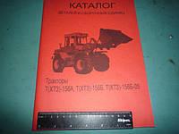 Каталог трактор Т(ХТЗ)-156А-156Б, 156Б-05