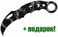Нож складной керамбит 6206 B+подарок или бесплатная доставка!