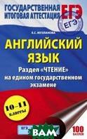 Музланова Елена Сергеевна ЕГЭ. Английский язык. Раздел  Чтение  на едином государственном экзамене