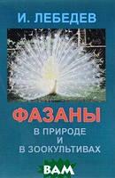 И. Лебедев Фазаны в природе и в зоокультивах. Учебное пособие