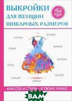 Кашин С.П. Выкройки для женщин шикарных размеров