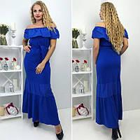 Женское платье длинное открытые плечи Батал