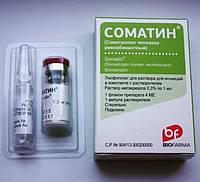 Гормон Роста Соматин Somatin BioFarma