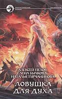 Ловушка для духа Алексей Пехов