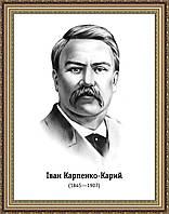 Іван Карпенко-Карий. Портрет пластиковий. 30х40х0,3 см.