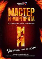 DVD-диск. Мастер и Маргарита (сериал) (2005)
