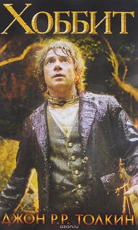 Хоббит  Толкин Д., фото 2