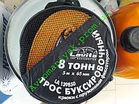 Трос буксировочный Lavita LA 139850 (8 тонн)