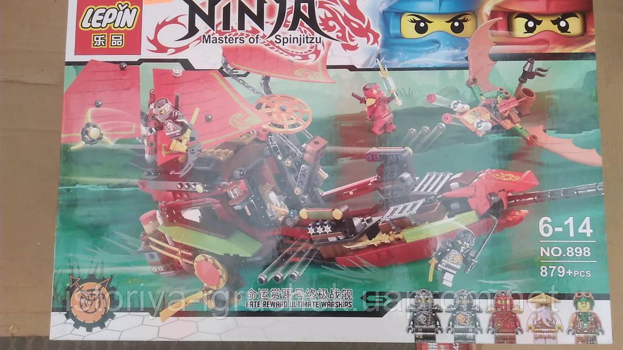 Большой конструктор Lepin 898, Ninjago, Ninja, Ниндзяго, 879 деталей