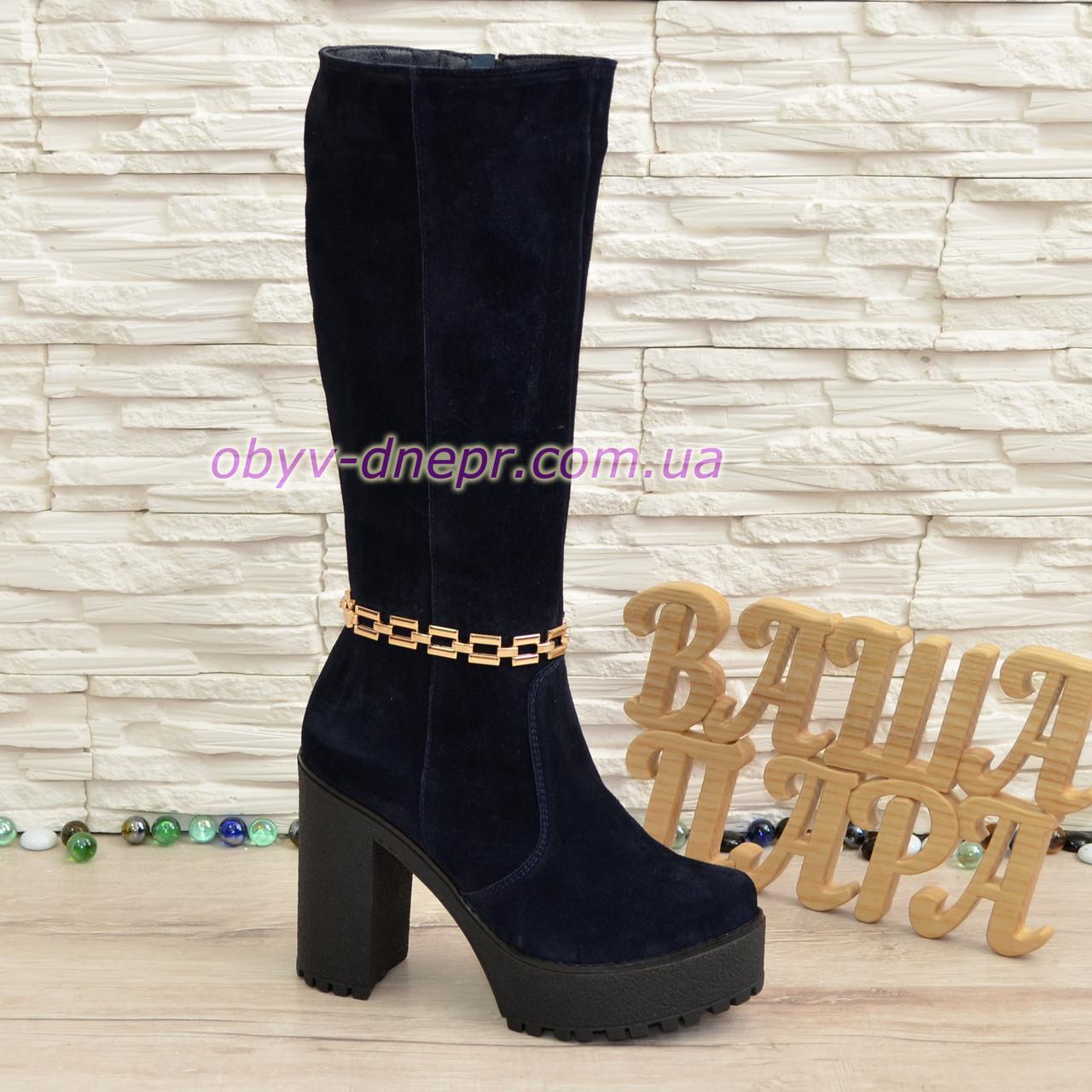 Сапоги женские замшевые демисезонные на высоком устойчивом каблуке, декорированы цепью.