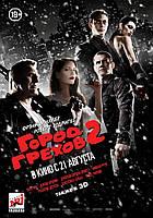 Город грехов 2: Женщина, ради которой стоит убивать (DVD) 2014 г.