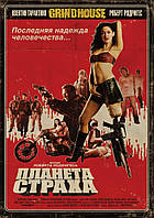 Планета страха (DVD) 2007 г.