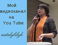 www.youtube.com/user/natalybilyk Подписывайтесь на мой видеоканал You Tube