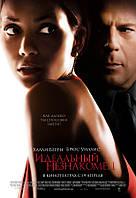 Идеальный незнакомец (DVD) 2007 г.