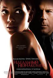 DVD-диск Ідеальний незнайомець (Б. Вілліс) (США, 2007)