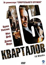 DVD-диск 16 кварталів (Б. Вілліс) (США, 2006)