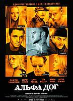 Альфа Дог (DVD) 2005 г.